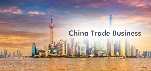 中国貿易事業