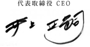 代表取締役CEO 井上正嗣