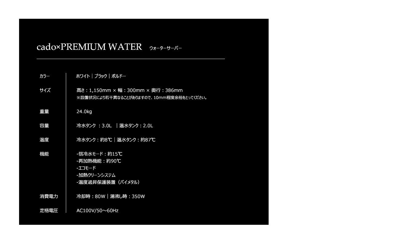 cado×PREMIUM-WATER