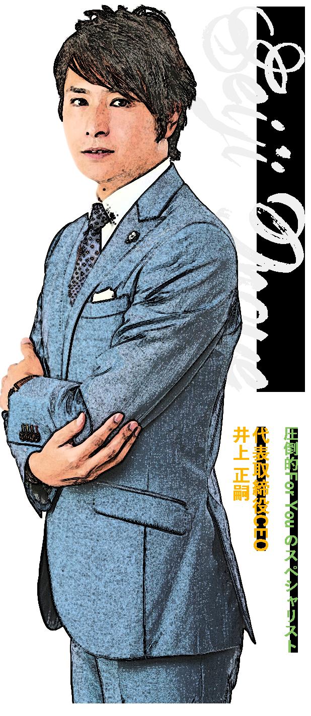 seiji